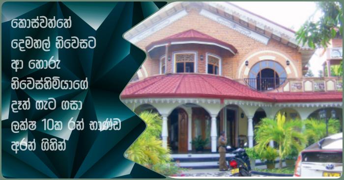 https://www.gossiplankanews.com/2019/01/10-koswatta-robbed-house.html